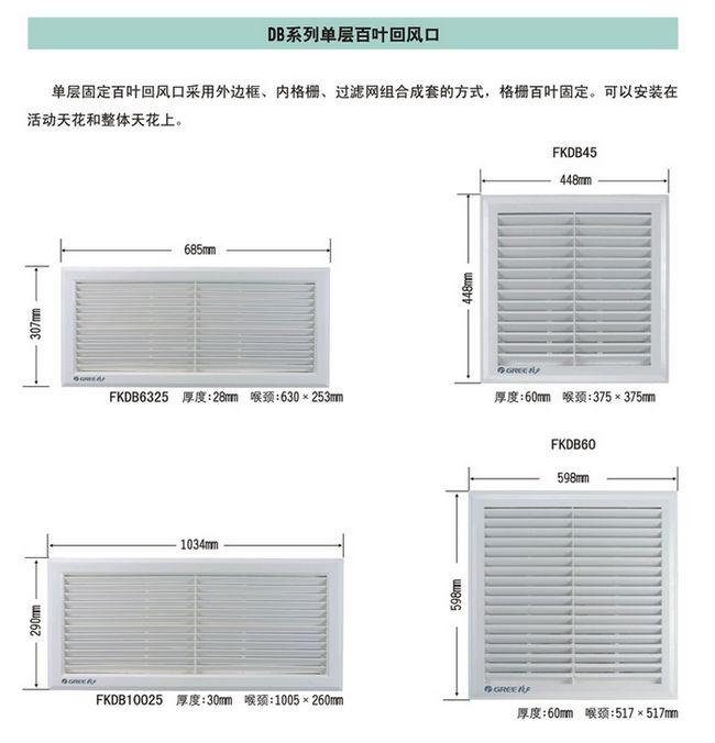 格力中央空调-db系列单层百叶回风口